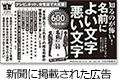 新聞に掲載された広告