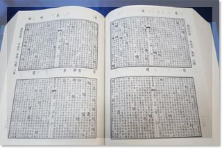 九星周期法 イメージ