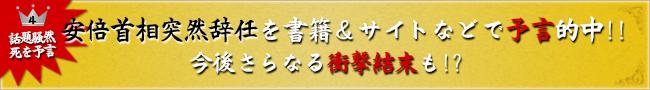 安倍首相突然辞任を書籍&サイトなどで予言的中!!今後さらなる衝撃結末も!?
