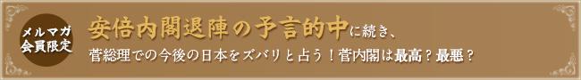 安倍内閣退陣の予言的中に続き、菅総理での今後の日本をズバリと占う!菅内閣は最高?最悪?