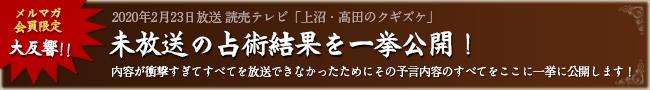 大反響!2020年2月23日放送 読売テレビ「上沼・高田のクギズケ」 未放送の衝撃的な予言内容を一挙公開!