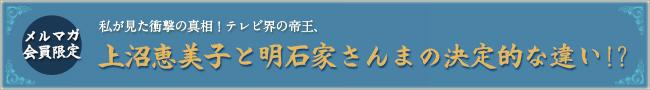 私が見た衝撃の真相!テレビ界の帝王、上沼恵美子と明石家さんまの決定的な違い!?