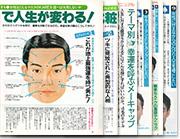 文藝春秋社 雑誌連載